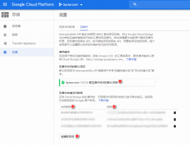 Centos安装gsutil从Google Cloud Storage下载文件