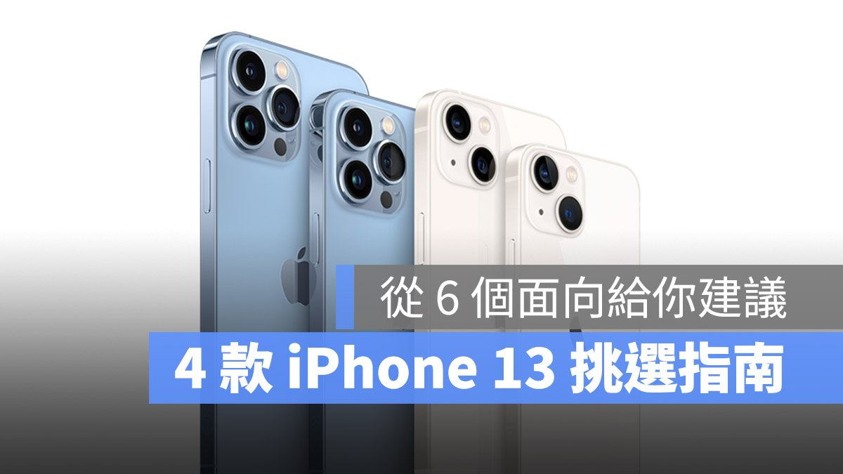iPhone 13 selection guide
