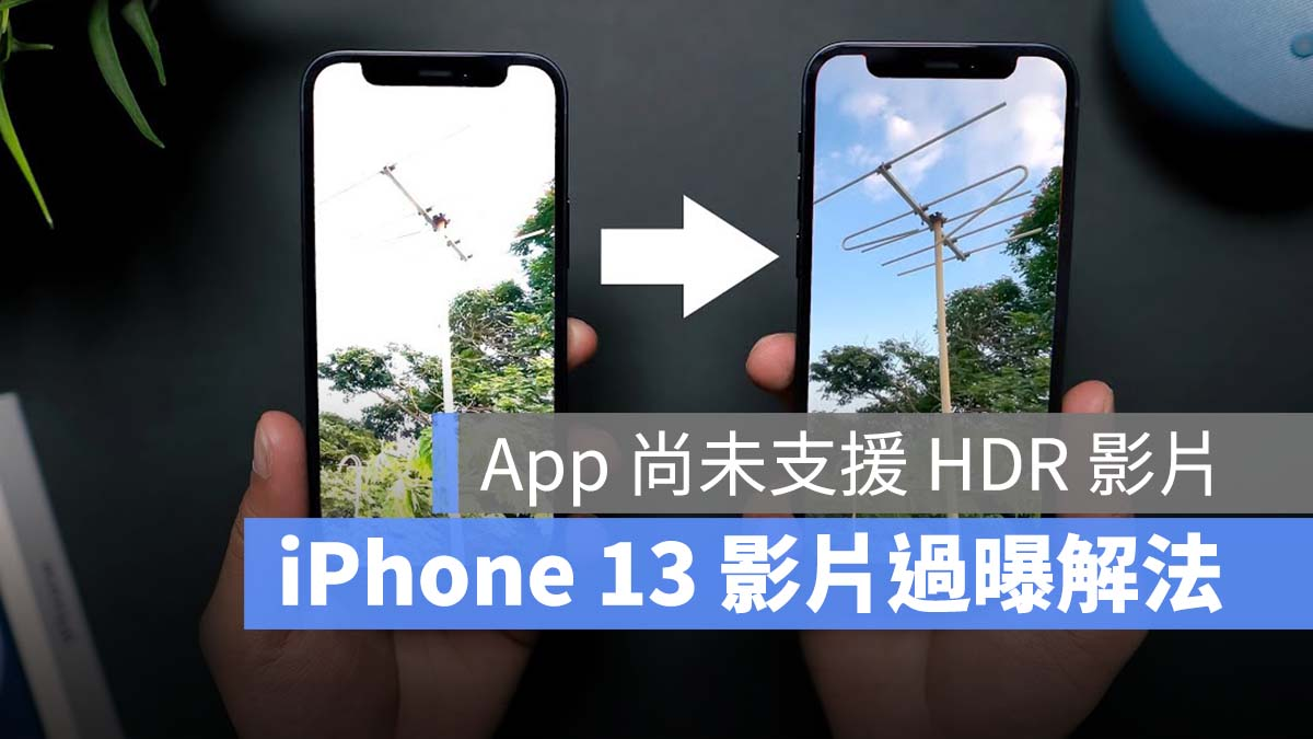 iPhone 13,杜比视界,HDR 视频