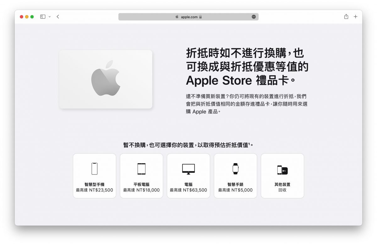 Apple Apple Trade in 礼品卡